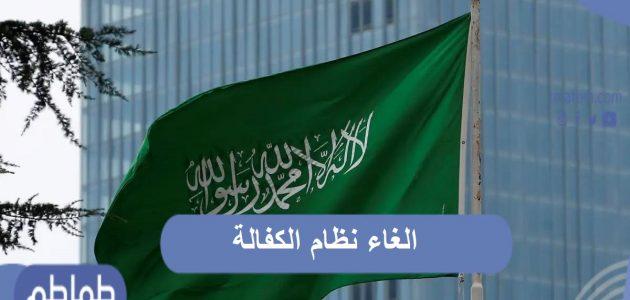 الغاء نظام الكفالة بالسعودية بداية من مارس المقبل .. تعرف على التفاصيل