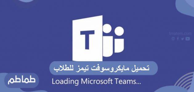تحميل مايكروسوفت تيمز للطلاب Microsoft Teams for Education