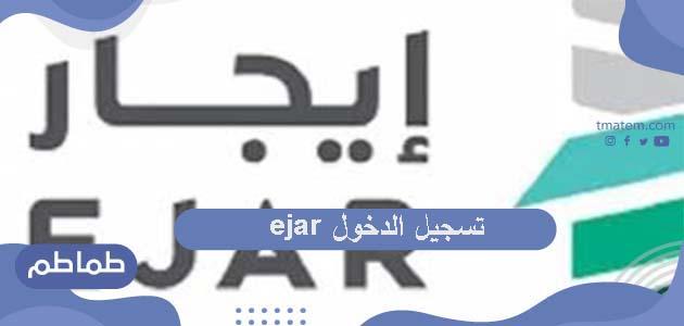 خطوات تسجيل الدخول ejar .. شروط التسجيل في منصة إيجار