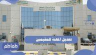 طريقة تعديل المهنة للمقيمين في المملكة العربية السعودية