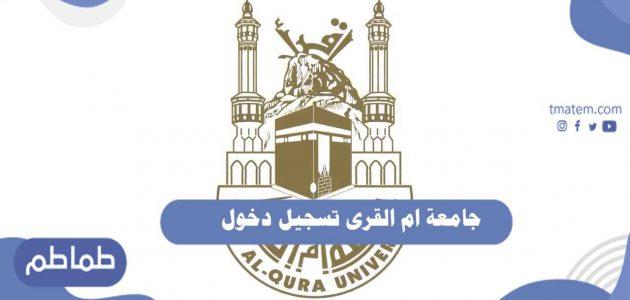 جامعة ام القرى تسجيل دخول .. شروط القبول في جامعة ام القرى