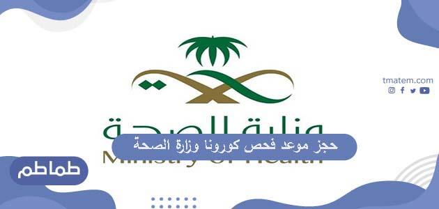 خطوات حجز موعد فحص كورونا وزارة الصحة