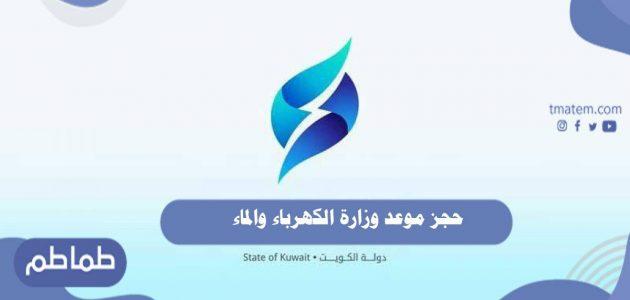 حجز موعد وزارة الكهرباء والماء