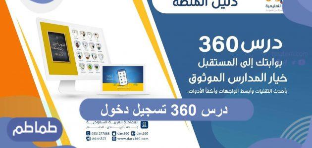 درس 360 تسجيل دخول .. كافة المعلومات حول مجموعة درس العالمية