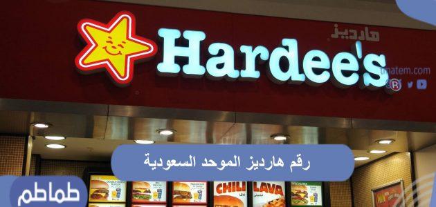 رقم هارديز الموحد السعودية .. تعرف على منيو هارديز بالسعودية