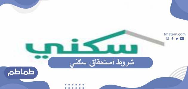 أهم شروط استحقاق سكني .. طريقة التسجيل وزارة الاسكان
