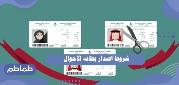 شروط اصدار بطاقة الأحوال المدنية