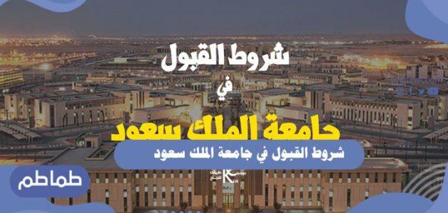 شروط القبول في جامعة الملك سعود