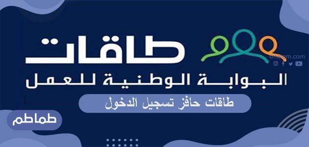 طاقات حافز تسجيل الدخول….شروط التسجيل في برنامج حافز