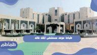 طباعة موعد مستشفى الملك خالد