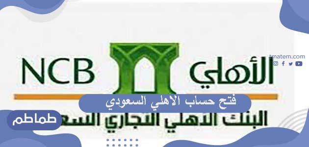 خطوات فتح حساب الاهلي السعودي