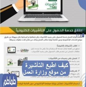 كيف اطبع التأشيرة من موقع وزارة العمل بالخطوات ؟
