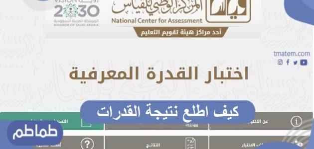 كيف اطلع نتيجة القدرات بواسطة المركز الوطني للقياس بالسعودية