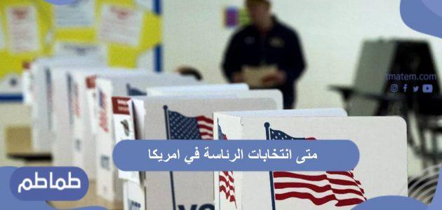 متى انتخابات الرئاسة في امريكا .. الانتخابات الرئاسية الأمريكية لعام 2020