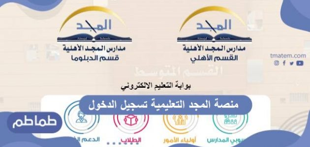 منصة المجد التعليمية تسجيل الدخول .. أشهر منصات التعليم عن بُعد في المملكة