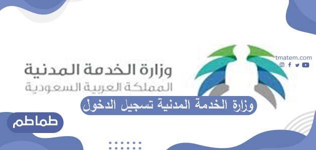 وزارة الخدمة المدنية تسجيل الدخول