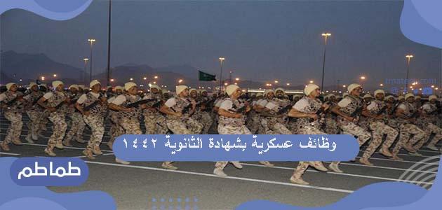 وظائف عسكرية بشهادة الثانوية 1442