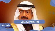 وفاة خليفة بن سلمان رئيس الوزراء البحريني