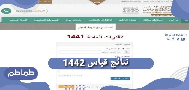 نتائج قياس 1442 .. خطوات معرفة نتائج قياس 1442