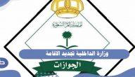 وزارة الداخلية تجديد الاقامة .. كيفية تجديد الإقامة داخل الكويت