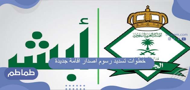 خطوات تسديد رسوم اصدار اقامة جديدة 2020 للمقيمين في المملكة