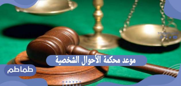 موعد محكمة الأحوال الشخصية … حجز موعد محكمة الأحوال الشخصية