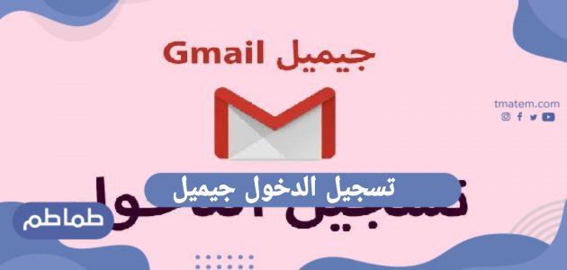 تسجيل الدخول جيميل من الهاتف .. طريقة تأمين حساب جيميل من السرقة مدى الحياة