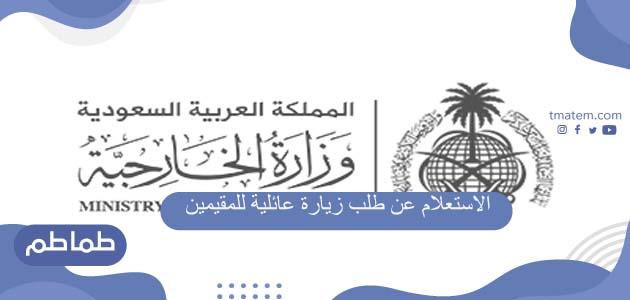 الاستعلام عن طلب زيارة عائلية للمقيمين في السعودية
