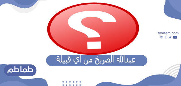 عبدالله الصريخ من اي قبيلة وعائلة الصريخ السعودية وش يرجعون