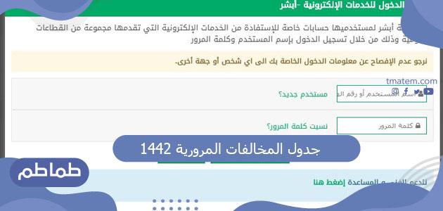 جدول المخالفات المرورية 1442 في السعودية وطريقة الاستعلام عن المخالفات
