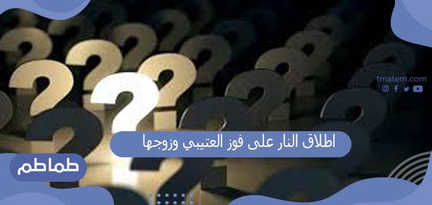 بالفيديو اطلاق النار على فوز العتيبي وزوجها