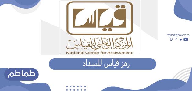 رمز قياس للسداد بالبنوك السعودية
