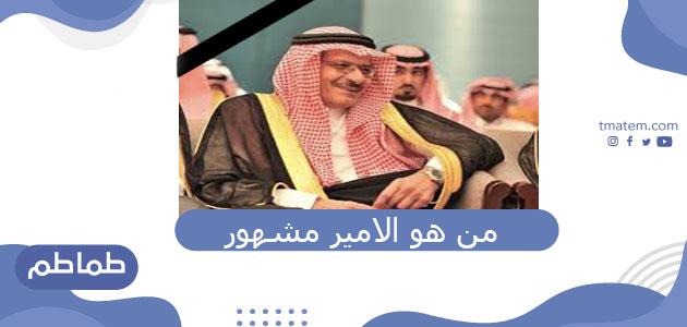 من هو الامير مشهور بن مساعد بن عبدالعزيز