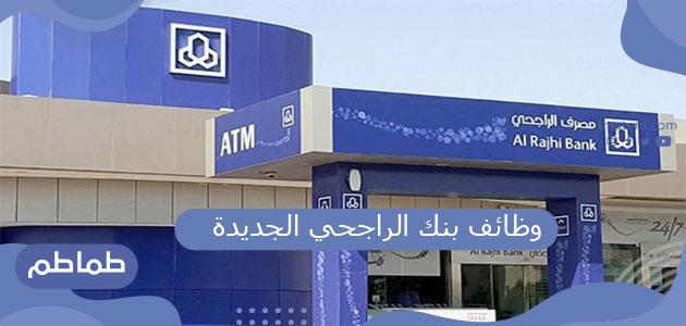وظائف بنك الراجحي الجديدة ورابط التسجيل بها 2021