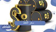 أرامكو تعلن سعر النفط | أسعار البنزين في السعودية الجديدة