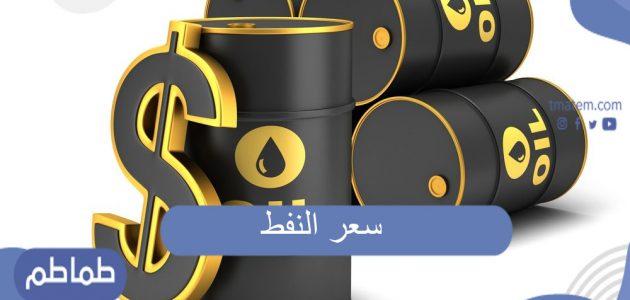 أرامكو تعلن سعر النفط   أسعار البنزين في السعودية الجديدة