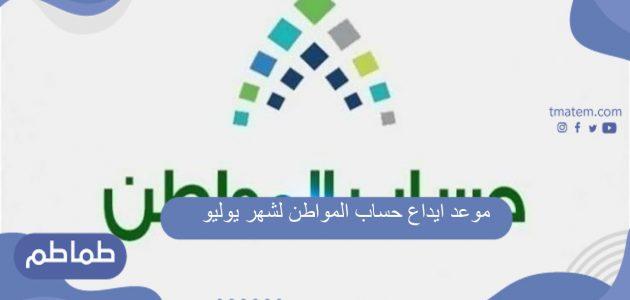 ترقب… موعد ايداع حساب المواطن لشهر يوليو 2021