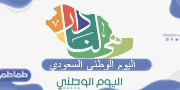 اليوم الوطني السعودي91 لعام 1443 هي لنا دار