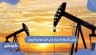 إعلان أسعار النفط في السعودية اليوم