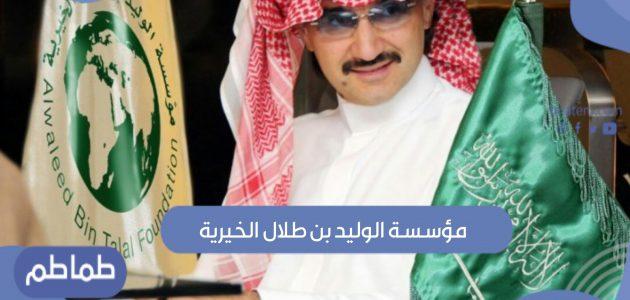 رابط تسجيل مؤسسة الوليد بن طلال الخيرية