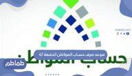 إعلان موعد صرف حساب المواطن الدفعة 47 شهر أكتوبر 2021